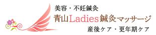 青山Ladies鍼灸マッサージ