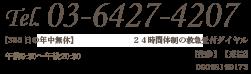 tel.03-6427-4207 営業時間10:00~20:00
